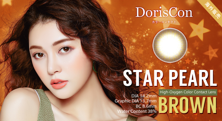Star Pearl Brown